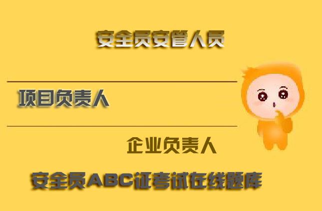 西藏三类人员项目负责人在线考核模拟试题重点资料