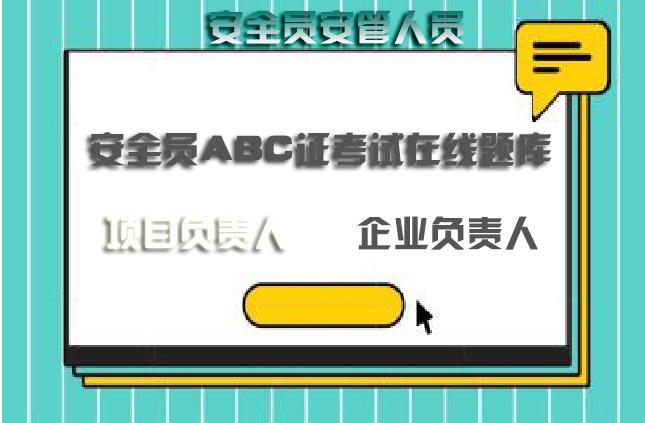 最新版海南省公路三类人员C证考核考试题型刷题app