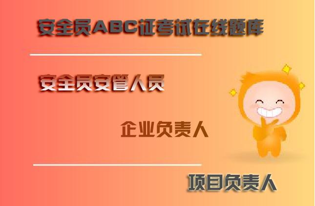 最新的青海省西宁公路水运企业项目负责人B证在线模拟考试试题基础知识
