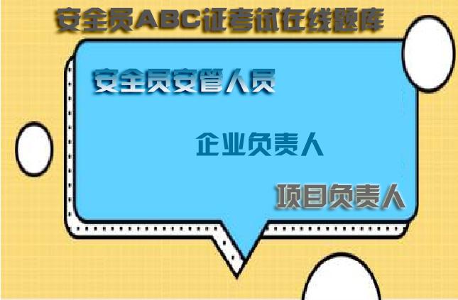 福建省公路水运企业项目负责人B证在线考核历年题库及刷题app