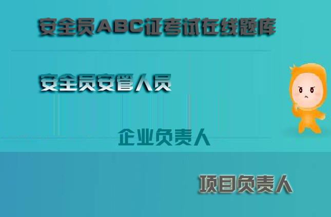 最全的北京市三类人员项目负责人题目跟软件